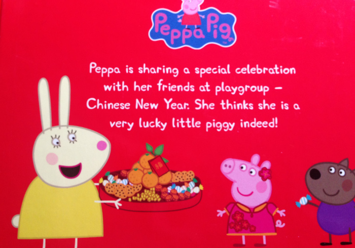 Peppa's chinese new year sidepic
